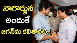 Reasons Behind Nagarjuna Meet YS jagan | Ap Politics | Top Telugu Media