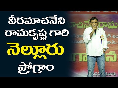 Veeramachaneni Ramakrishna Diet Full Program at Nellore || Telugu Tv Online