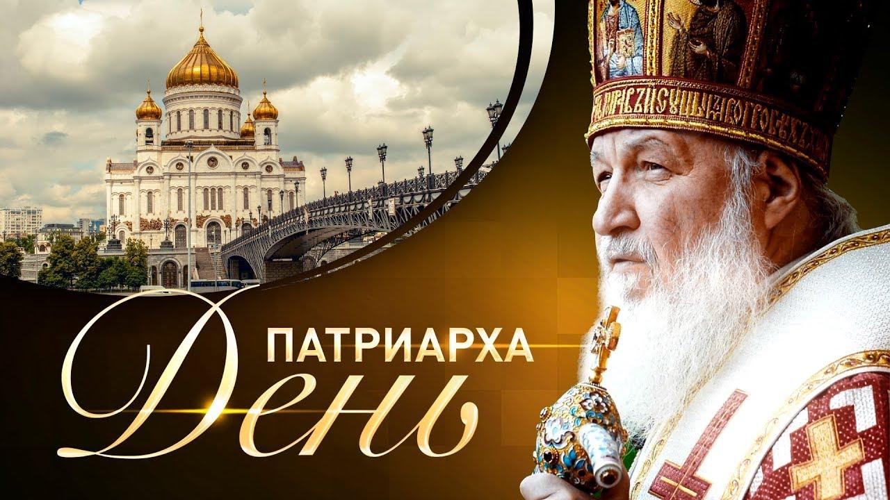 Проповедь Патриарха Кирилла в Неделю 35-ю по Пятидесятнице в Храме Христа Спасителя