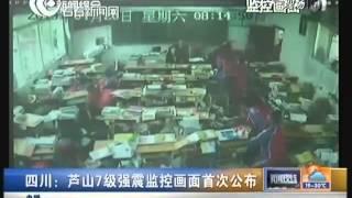 【实拍】四川:芦山7级强震监控画面首次公布
