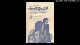 Asthamaya Chakravalam (Soundarya Pooja-1973) by YESUDAS
