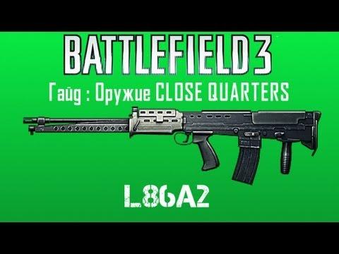 Battlefield 3 Гайд: Оружие Close Quarters #3 L86A2