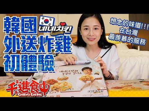 【千千進食中】韓國韓式炸雞外送初體驗 네네치킨 NENE chicken 想念的味道