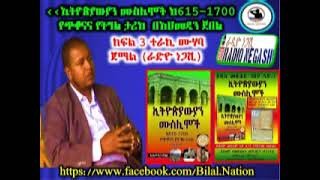 ‹‹ኢትዮጵያውያን ሙስሊሞች  የጭቆናና የትግል ታሪክ ከ 615–1700›› ክፍል 3 By Ahmedin Jabel ተራኪ ሙሃባ ጀማል (ራድዮ ነጋሺ)