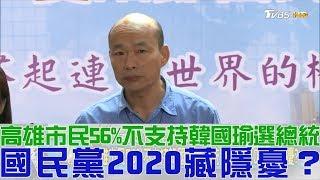 【完整版下集】高雄市民56%不支持韓國瑜選總統 國民黨2020藏隱憂?少康戰情室 20190222