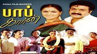 Popcorn | Mohanlal, Simran, Vivek | Tamil Movie HD