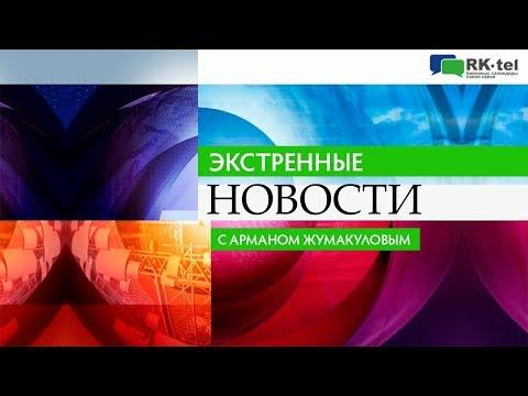 Экстренные новости Атырау 23.10.2017 | RK-TEL