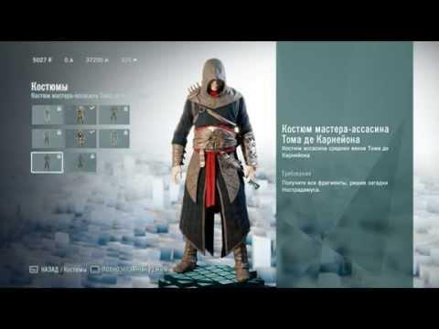 Костюмы в Assassin's Creed : Unity (Единство) - Как открыть костюмы (Спойлеры)