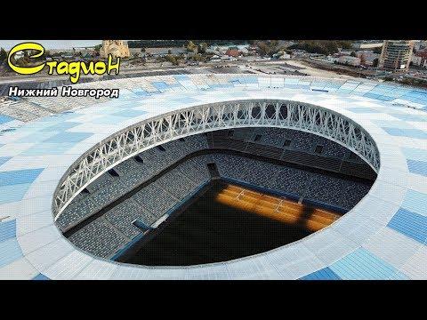 Нижний Новгород - стадион