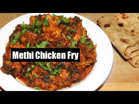 ಮೆಂತ್ಯ ಸೊಪ್ಪಿನ ಚಿಕನ್ ಫ್ರೈ/Restaurant Style Methi Chicken Fry/ Methi Chicken Curry/ Savi Bhojana