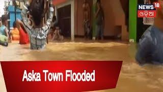 Cyclone Titli Impact: Aska town flooded due heavy rain in Ganjam | News18 Odia