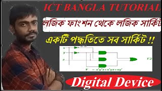 How To draw Logical Circuit| HSC ICT Bangla Tutorial