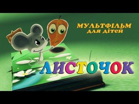 Мультик про листочок і мишку   Мультфільми для дітей українською мовою