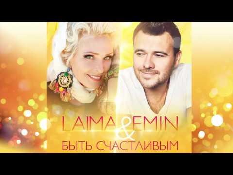 Emin & Лайма Вайкуле  -  Быть счастливым Official Audio 2017