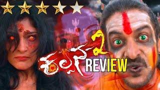 'ಕಲ್ಪನಾ-2' ಪಕ್ಕಾ ಪೈಸಾ ವಸೂಲ್ ಸಿನಿಮಾ | Sandalwood Central's Review On