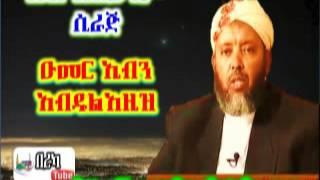 Umer Ibn Abdulaziz [r.a] | ዑመር ኢብን አብዱልአዚዝ  [ረ.ዐ] | ᴴᴰ  Sheh Ibrahim Siraj