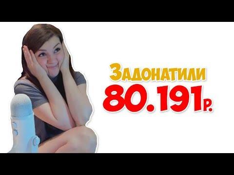 Оляше задонатили 80.191 рублей