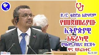 ዶ/ር ቴድሮስ አድሃኖም የመጀመሪያው ኢትዮጵያዊ አፍሪካዊ የዓለም የጤና ድርጅት ዋና ዳይሬክተር - Dr Tedros Adhanom is first WHO head - VOA