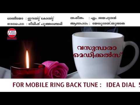 Vasundara Medicals | Innale Peytha | K.j.yesudas, Sujatha video