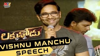 Vishnu Manchu Speech at Luckunnodu Audio Launch