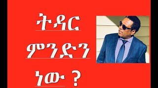 pastor Demoz Abebe