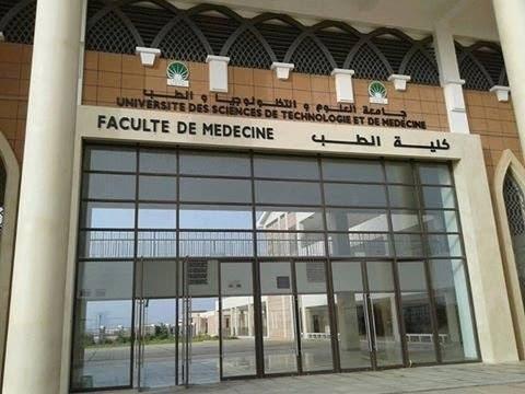 Présentation de la Faculté de Médecine de Nouakchott / Projet Vidéo de  l'USTM 2016