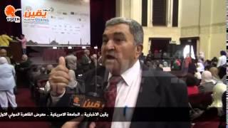 يقين | تصريحات المستشار العلمي لرئيس اكاديمية البحث العالمي حول مؤتمر الابتكار الدولي الاول بالقاهرة