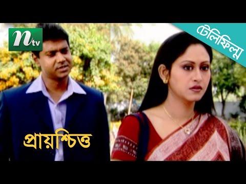 Bangla Telefilm - Prayoshchitto (প্রায়শ্চিত্ত)   Indrani Haldar, Tony Dayes, Parthosarothy Dev