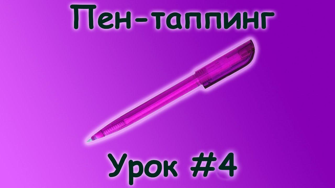 Pen Tapping - Бит для скорости - #7 - YouTube