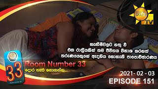 Room Number 33 | Episode 151 | 2021- 02- 03