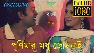 পূর্ণিমার মধু জোসনাই – মিলন রহমান | নতুন বাংলা গান ২০১৭ | DESH BANDHU