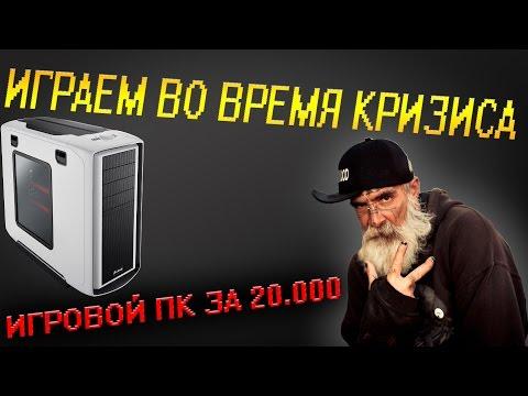 ИГРОВОЙ ПК ЗА 20.000 рублей | Январь 2017