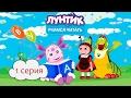 Лунтик Учимся читать 1 СЕРИЯ Учим слоги Lets Play Игра для детей mp3