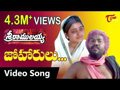 Sri Ramulayya Songs - Joharulu - Mohan Babu - Soundarya