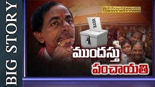 Why KCR Held Panchayat Elections Early? | Telangana Panchayat Elections 2018 | Big Story | hmtv News