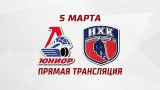 Локо-Юниор : НХК Новомосковск