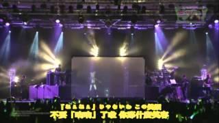 初音ミク新加坡演唱会(附中文字幕)18.メランコリック