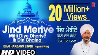 Jind Meriye Mitti Diye Dheriye Ik Din Chalna - Ik Din Chalna - Bhai Harbans Singh- Jagadhri Wale Video