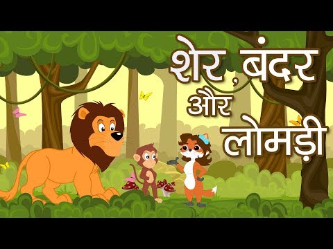 Sher Bandar Aur Lomdi   Hindi Moral Stories for Kids   शेर बन्दर और लोमड़ी thumbnail