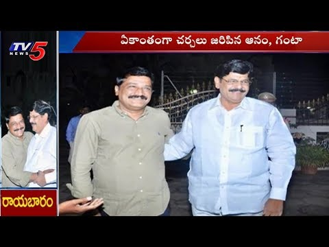 Ganta Srinivasa Rao Meets Anam Ramanarayana Murthy Over his Party Change Issue | TV5 News