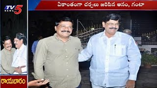 Ganta Srinivasa Rao Meets Anam Ramanarayana Murthy Over his Party Change Issue  - netivaarthalu.com