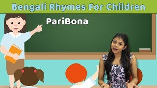 PariBona Poem | Bangla Kids Songs | Learn To Sing Bengali Rhymes For Children | Baby Rhymes