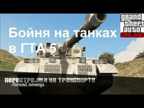 Бойня на танках в ГТА 5 / Slaughterhouse on the tanks in GTA 5