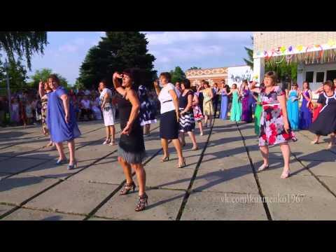 Класс!!! Танец родителей выпускников СОШ 11 2014 г.