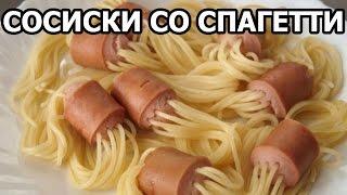 Прикольные сосиски со спагетти от Ивана!