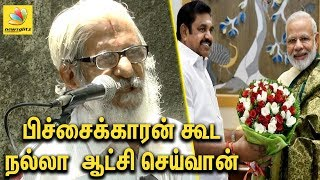 Even Beggar will govern well : Traffic Ramaswamy Speech