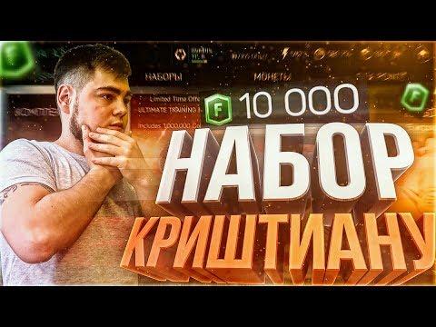 FIFA 18 MOBILE | НАБОР КРИШТИАНУ РОНАЛДУ ЗА 10.000 ФИФА ПОИНТС
