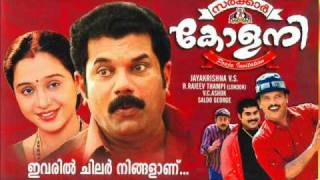Sarkar Colony - Kala Kala Sarkar Colony -Sarkar Colony Malayalam Movie Song