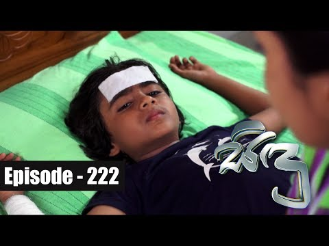 Sidu - Episode 222 13th June 2017
