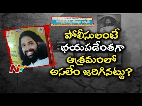 Kesara Inspector Speak to Media Over Kesra Bhavathi Shetram Baba Vibho Sri Issue | NTV